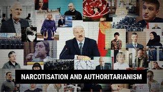 «Наркатызацыя і аўтарытарызм»: дакумэнтальны фільм пра беларускую вайну з наркотыкамі