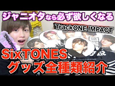 【ジャニーズ】SixTONESのグッズ全種類紹介!これを見たら必ず欲しくなる!【紹介】