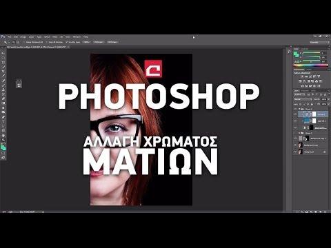 Photoshop Tutorial : Αλλαγή χρώματος ματιών