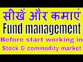 Fund management before start working in stock & commodity market ( Learn & Earn )