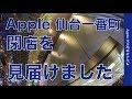1月25日Apple仙台一番町が閉店・20時最期の様子を日帰りで見届け見送ってきました。