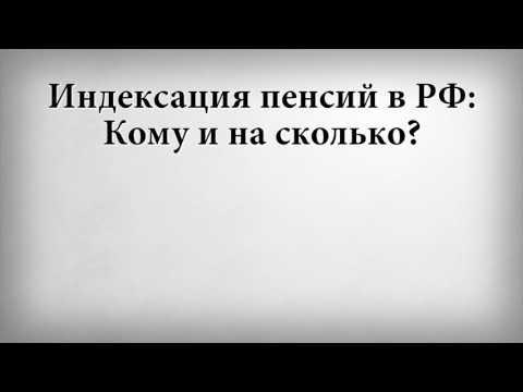 203 140 руб. должна быть ваша средняя пенсия в РФ!