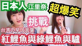 【超爆笑!!!!】日本人挑戰小S的「紅鯉魚與綠鯉魚與驢」笑到不行!(吃吃的愛)....シュアンHsuan/秋本江里奈  大家可能是第一次看到江里奈情緒那麼High的????????????????