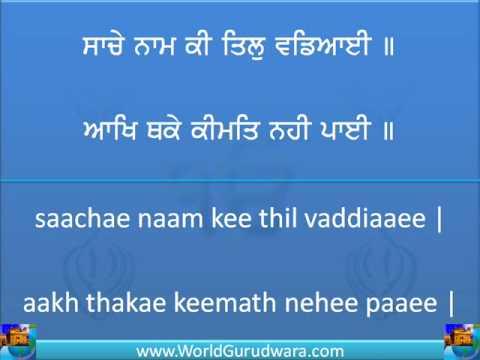 SO KYON BISREY MERI | Read Guru Nanak Dev ji Shabad along with Bhai Maninder Singh Ji Srinagar Wale