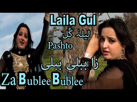 Za Bublee Bublee | Pashto Artist Laila Gul | HD Video Song thumbnail