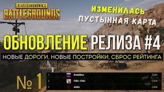 Обновление релиза #4 Мирамар / Новости PUBG / PLAYERUNKNOWN'S BATTLEGROUNDS ( 30.01.2018 )