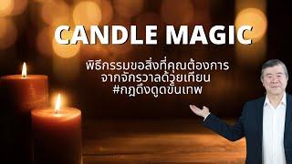 พิธีกรรมขอสิ่งที่คุณต้องการจากจักรวาลด้วย Candle Magic