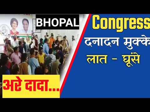 mp Bhopal | congress office में जमकर चले लात घूसें, बंद को लेकर थी बैठक | viral video