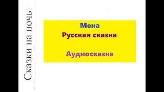 """Русская народная сказка """"Мена"""""""
