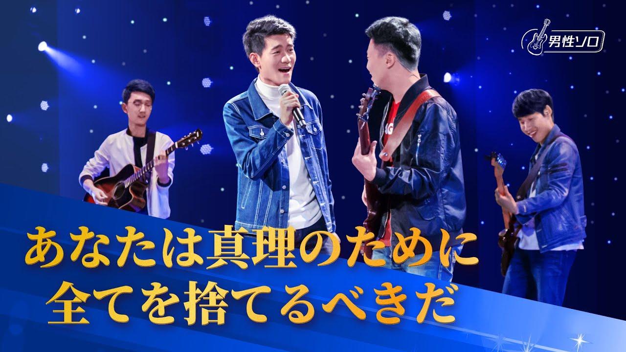 ワーシップソング「あなたは真理のために全てを捨てるべきだ」 男性ソロ 日本語字幕