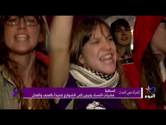 المرأة في الحدث