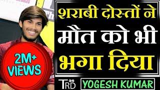 Sharabi DOSTON ne Maut Ko Bhi Bhaga Dia   Poem by Yogesh  The Realistic Dice   Mere Dost Mera Janaja