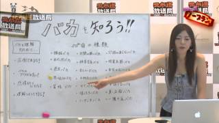 MC:渋沢一葉 日本テレビ「アイドル☆リーグ!」レギュラー出演中のアイド...