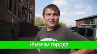 Выборы в Клину. Мнение жителей(, 2014-09-12T08:40:59.000Z)