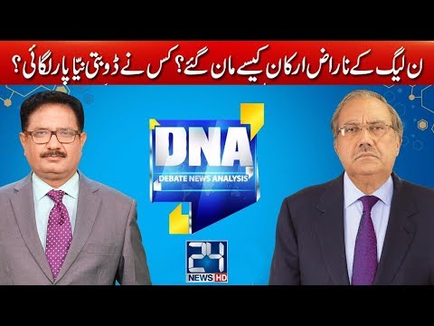 DNA  - 24 November 2017 - 24 News HD