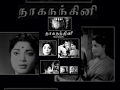 Naga Nandhini Tamil Full Movie