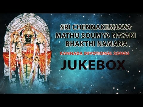 Sri Chennakeshava Mathu Soumya Nayaki Bhakthi Namana || B M Prasad || Kannada Devotional Song