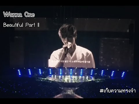 Free Download 190127 Wanna One - Beautiful Part2 - Therefore Final Concert Mp3 dan Mp4