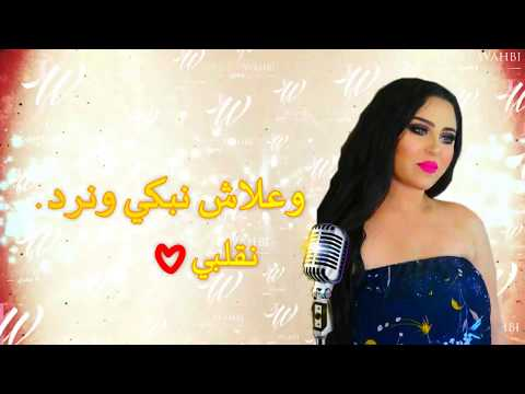 Jory Wahbi - Chadani Lik Ngareb Cover ( Cheba Malak ) 2017 جوري وهبي