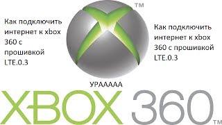 Как подключить интернет к xbox 360 с прошивкой LTE.0.3(Привет всем, как все наверно заметили у меня новая камера Nikon Coolpix p520 с этой камерой у нас будет всё лучше!!..., 2014-02-06T04:49:49.000Z)