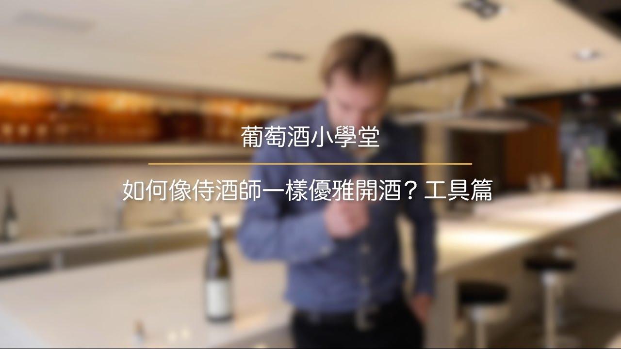 【葡萄酒小學堂】如何像侍酒師一樣優雅開酒? - 工具篇