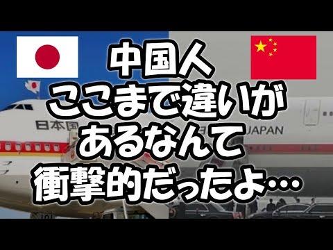 """中国人ショック!日本と中国の差が一目で分かる1枚の写真がヤバい!香港メディアも報じた""""ある情報""""に中国人「まるで天国と地獄だ」【海外の反応】"""