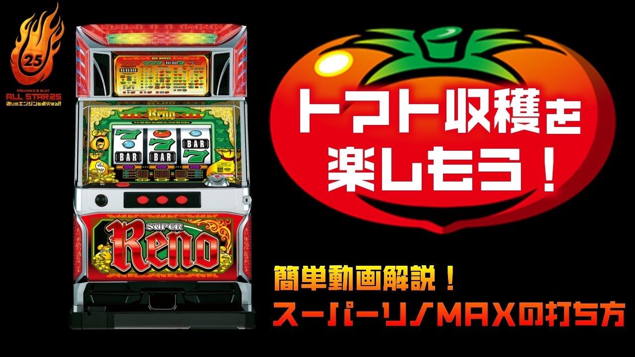 スーパー リノ xx 打ち 方