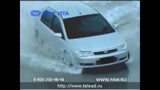 Реклама FAW Vita 2007