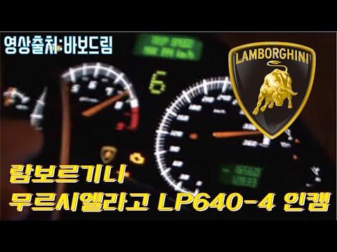 [Korea]LP640-355km!!!
