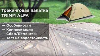 Трекинговая палатка Trimm Alfa — обзор и тест на водостойкость