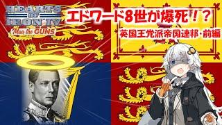 [Hoi4]エドワード8世が爆死!? 英国王党派帝国連邦・前編