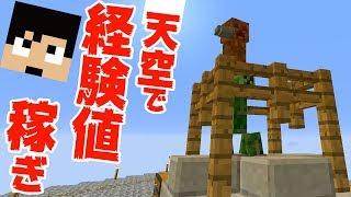 【カズクラ】天空トラップタワーで経験値稼ぎ!マイクラ実況 PART96 thumbnail