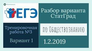 Разбор варианта ЕГЭ от Статграда по Обществознанию 1.02.2019 (Вариант 1)