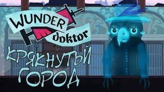 Wunderdoktor - Прохождение игры #8   КРЯКНУТЫЙ ГОРОД