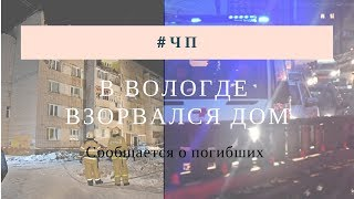В Вологде ввели режим ЧС после взрыва газа в жилом доме