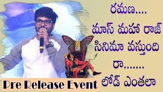 Director Anil Ravipudi Speech at Disco Raja Pre Release Event I Silver Screen