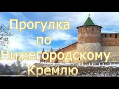 Нижегородский кремль ngiamzru