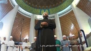 سورة السجدة |عبدالكريم فطاني | محاكاة الشيخ علي جابر Assajdah |Abdulkarim Almakki | tiru Sheikh Ali