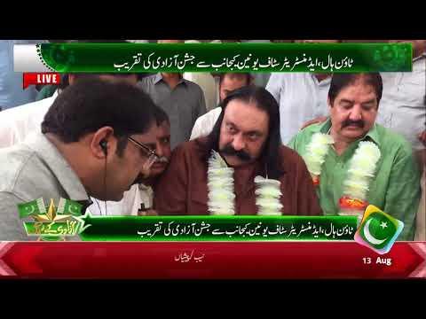 Administrator Staff Union organized Jashne Azadi ceremony in Town Hall