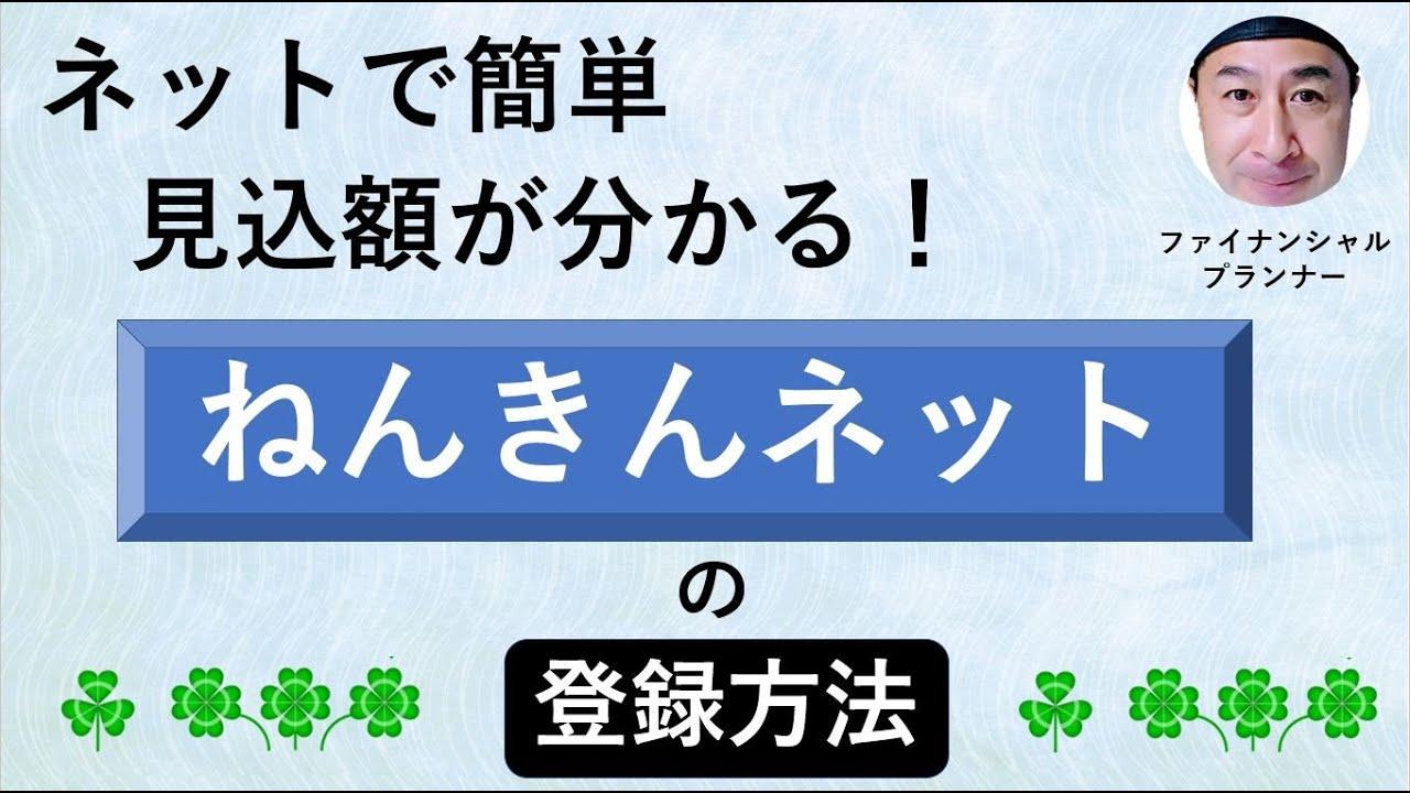 ねん きん ネット id