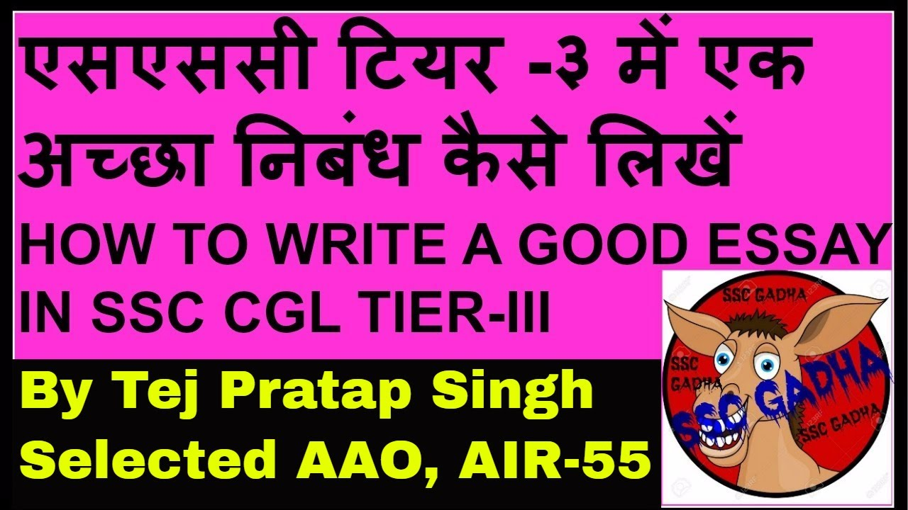 how to write a good essay in ssc cgl tier  how to write a good essay in ssc cgl tier 3