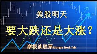 【20089】大选前股市动荡,昨天大跌,今天小涨,明天继续大跌?
