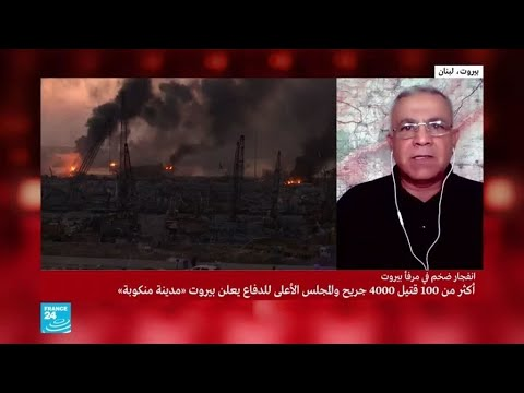 انفجار مرفأ بيروت.. هل هو عرضي أم مفتعل؟  - نشر قبل 28 دقيقة