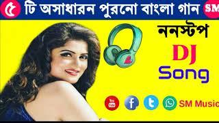মন ভালো থাকার কিছু বাংলা গান।Old Bengali Dj Mix/NonStop Remix/SM Music