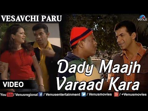 Dady Maajh Varaad Kara (Vesavchi Paru,Songs With Dialogue)