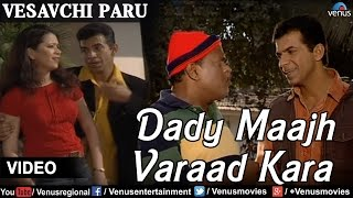 Dady Maajh Varaad Kara (Vesavchi Paru,Songs with Dialogue)