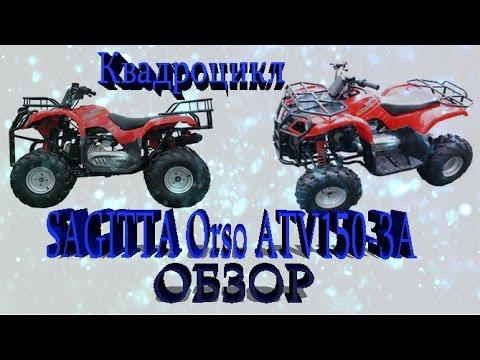 Обзор квадроцикла SAGITTA Orso ATV150-3A