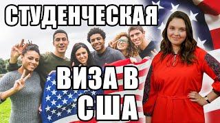 Юлия Голиневич - Студенческая виза в США 2018 🇺🇸 Секреты и практика получения студенческой визы