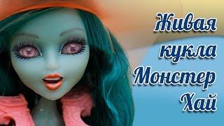Живая кукла монстер хай