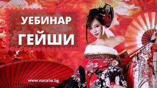 Уебинар Гейши - Наталия Кобилкина (Демо)
